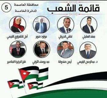 قائمة الشعب للانتخابات النيابية عن خامسة عمان