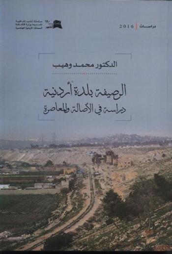 توقيع كتاب (الرصيفة بلدة أردنية  .. دراسة في الأصالة والمعاصرة) بالزرقاء