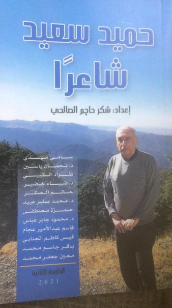 12 رمزاً أدبياً عراقياً يبحثون في شاعرية حميد سعيد
