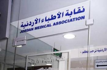 نقابة الاطباء توقع منتحلين للمهنة على تعهدات