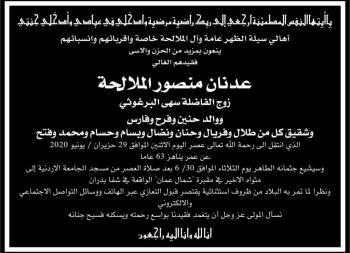 عدنان منصور الملاحمة في ذمة الله