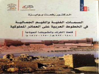 الثقافة  تصدر السمات الفنية في الخطوط العربية على العمائر المملوكية