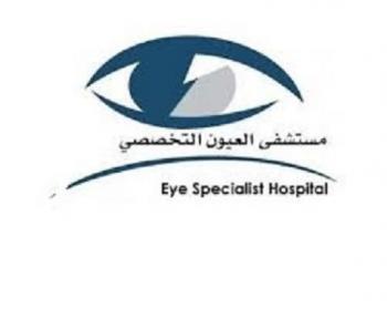 مستشفى العيون التخصصي يعلن عن بدء التسجيل في برنامج الاقامة