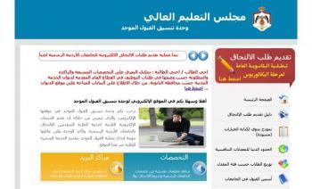 بدء تقديم طلبات القبول الموحد للجامعات غدا (رابط)