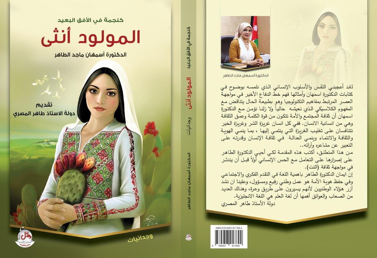 صدور كتاب الدكتورة اسمهان ماجد الطاهر