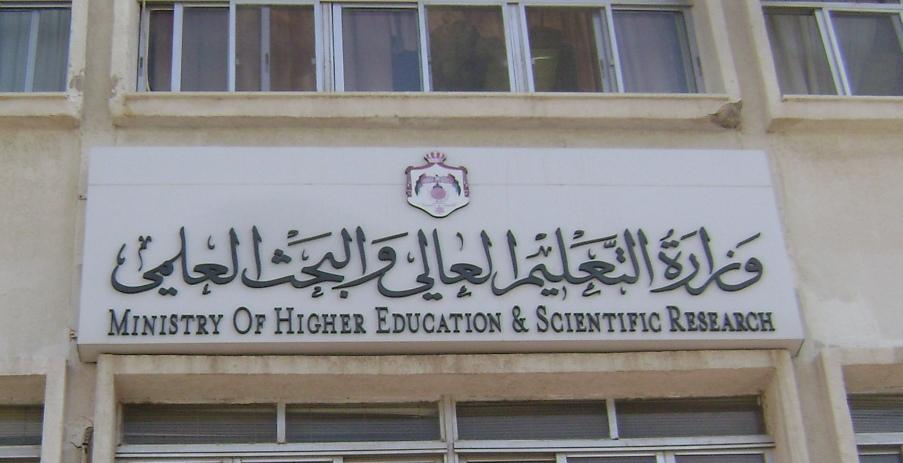 التعليم العالي يمنح مجالس امناء الجامعات صلاحيات وضع اسس القبول فيها