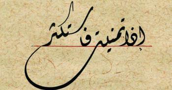 دورة تدريبية لتطوير مهارات فن الخط العربي بالمفرق
