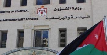 عطاء صادر عن وزارة الشؤون السياسية