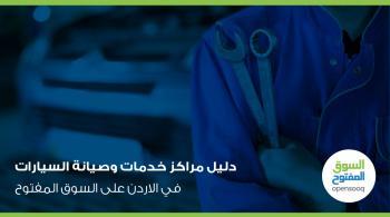 دليل مراكز خدمات وصيانة السيارات في الأردن على السوق المفتوح