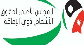 الأمير مرعد: مليون و200 ألف شخص من ذوي الإعاقة في الأردن