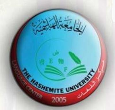 برنامج تدريبي لطلبة اللغة الإنجليزية بمركز اللغات في الجامعة الهاشمية