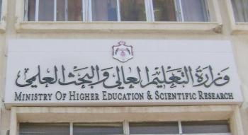قرارات هامة بشأن القبول الموحد للعام  الجامعي 2020 / 2021