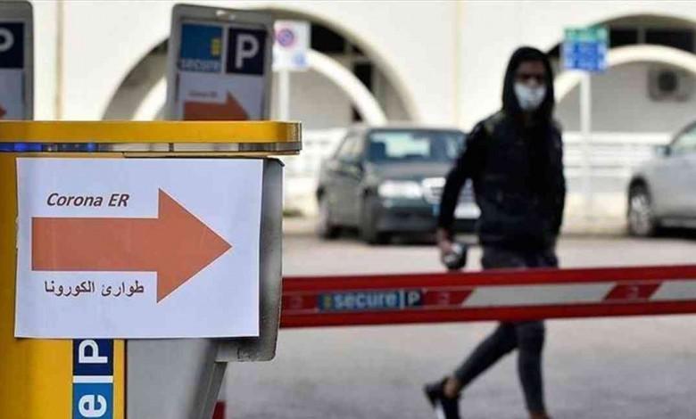 لبنان: 10 وفيات و684 إصابة جديدة بفيروس كورونا