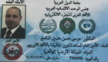 المناصير أمينا عاما مساعدا لشؤون الجاليات العربية بالاتحاد الاوروبي