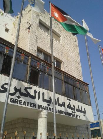 بلدية مادبا تنهي اعداد وثيقة مشروع بيت الخبرات