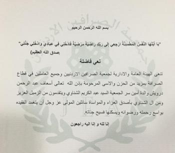 جمعية الصرافين الأردنيين تنعى والدة عبد الكريم الشناوي