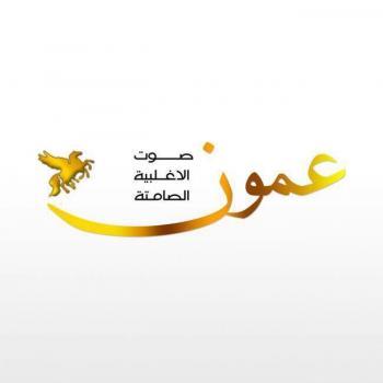 عمون تفوز بجائزة أفضل مقالتين صحفيتين