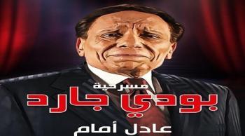بعد تصدرها محركات البحث ..  معلومات عن مسرحية بودي جارد لـ عادل إمام
