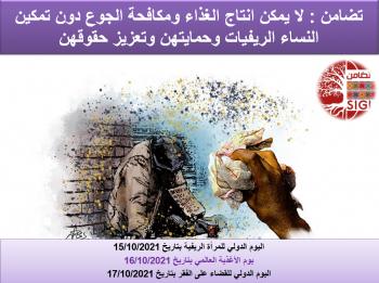 394 ألف أردنية يعشن في المناطق الريفية