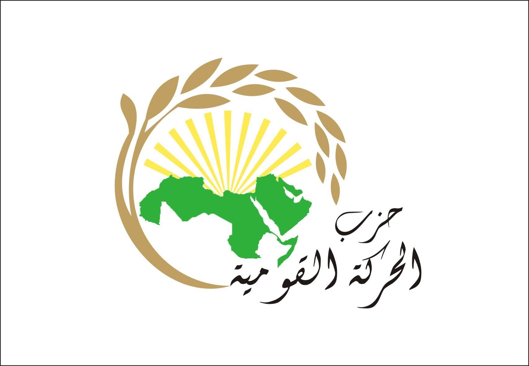 بيان ختامي صادر عن أعمال  حزب الحركة القومية