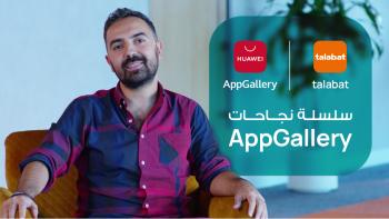 كيف تعاون متجر تطبيقات هواوي AppGallery وشركة طلبات لتوفير تجربة عملاء تعدّ الأفضل في فئتها؟