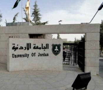الحبس لمديرة مركز في الجامعة الأردنية وتغريمها 5 الاف دينارا