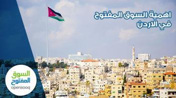 أهمية السوق المفتوح في الأردن