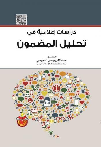 صدور كتاب دراسات إعلامية في تحليل المضمون للدكتور الدبيسي