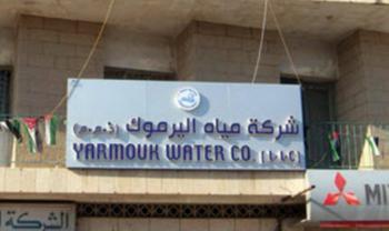 عطاء صادر عن مياه اليرموك