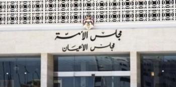 إرادة ملكية بإرجاء اجتماع مجلس الأمة