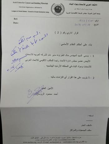الطراونة رئيسا للمكتب الاقليمي للاتحاد العربي للاسمنت