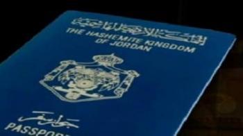 100 دينار رسوم جواز السفر المؤقت لعامين و 200 دينار للخمس سنوات