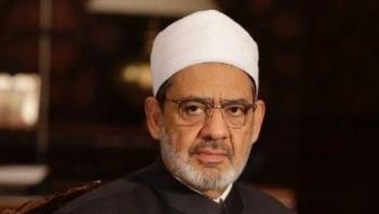 شيخ الأزهر يدعو إلى إقرار تشريع عالمي يجرم معاداة المسلمين