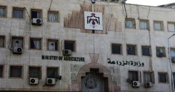 عطاء صادر عن وزارة الزراعة