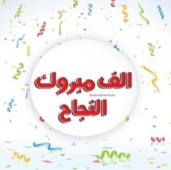 نور عمرو وملاك أبو صفية ..  مبارك النجاح