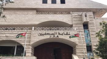 نقابة الصحفيين تعلن أسماء الفائزين بجائزة الحسين للإبداع الصحفي