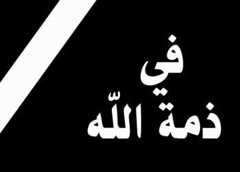 الحاج احمد العمرات في ذمة الله