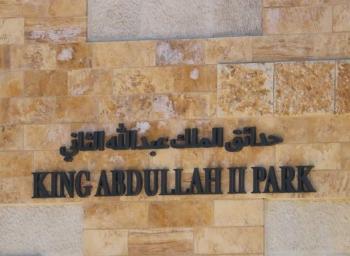 أمانة عمان تعلن أوقات دخول الزوار لحدائق الملك عبدالله في المقابلين