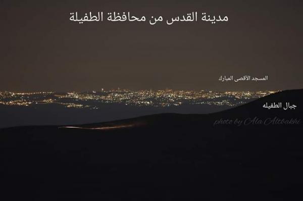صورة ملتقطة من الطفيلة تظهر مدينة القدس