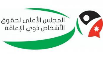 المجلس الأعلى لحقوق ذوي الإعاقة يستأنف عمله الاحد