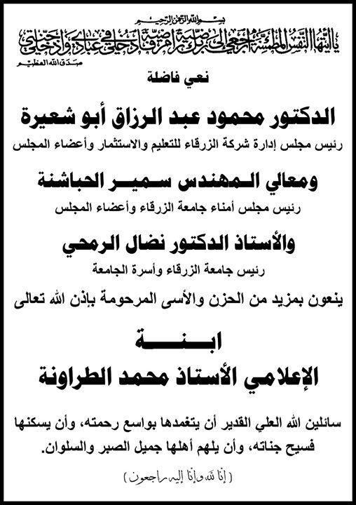 جامعة الزرقاء تنعى ابنة الاعلامي محمد الطراونة