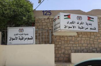 بلدية الكرك تتلف 30 طناً من المواد الغذائية منتهية الصلاحية