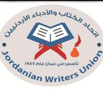 اتحاد الكتاب يؤكد وقوفه مع الشعب الفلسطيني