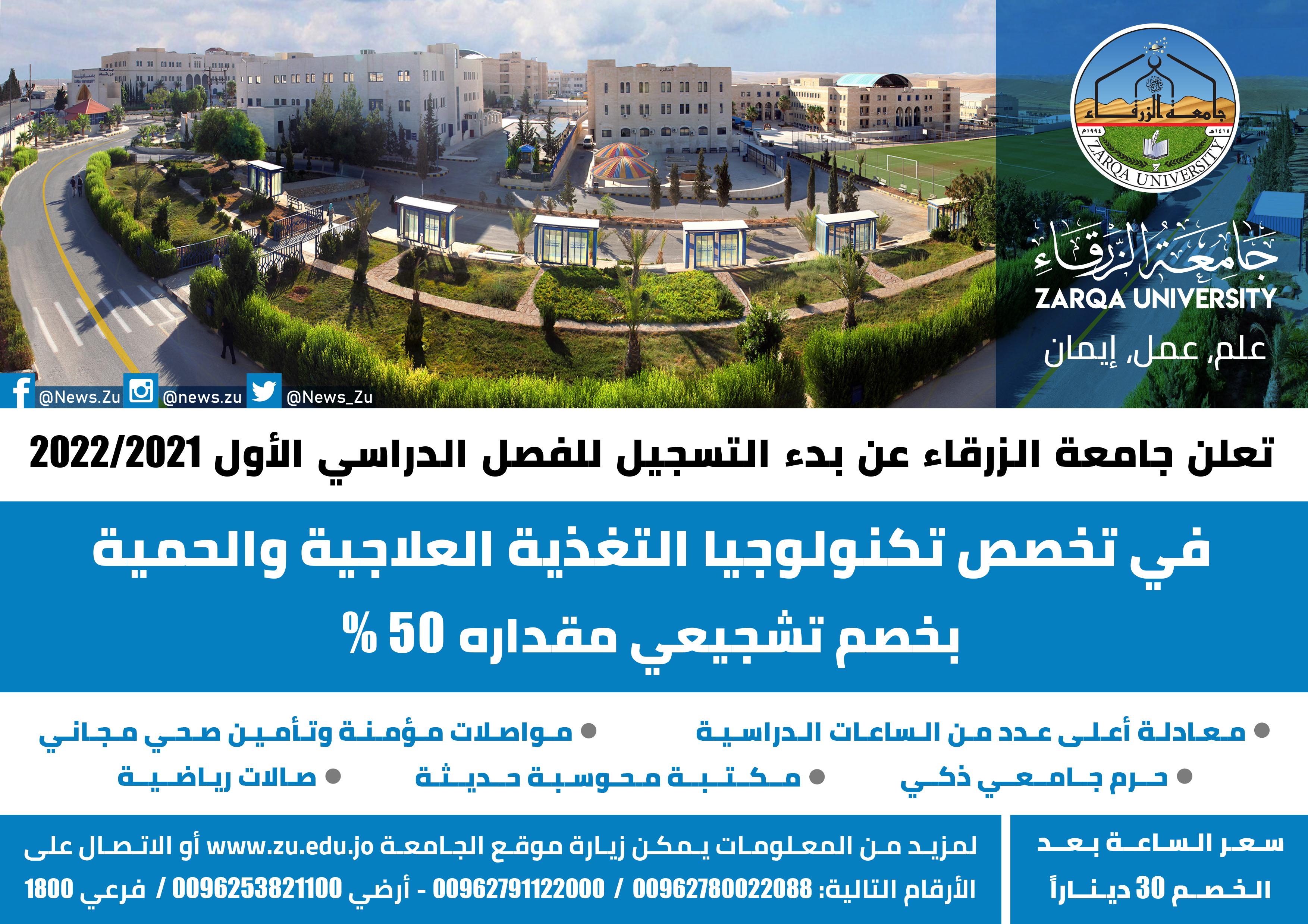 استحداث تخصص تكنولوجيا التغذية العلاجية والحمية في جامعة الزرقاء