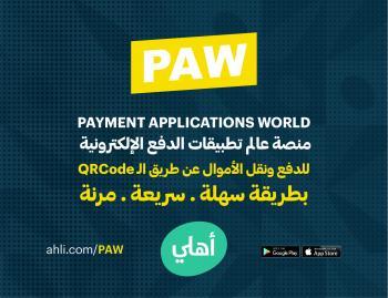 البنك الأهلي يطلق منصة عالم تطبيقات الدفع الإلكترونية في الأردن