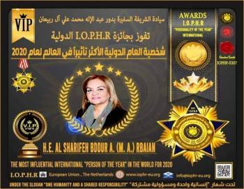 جائزة شخصية العام للشريفة بدور آل ربيعان