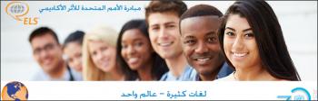 الأردنية الخصاونة تفوز بمسابقة أممية