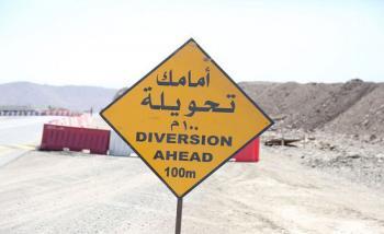 تحويلات مرورية في عمان
