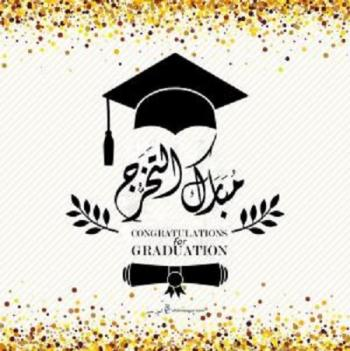 سيرين المعاقبة  .. مبارك التخرج