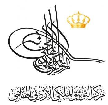 التوثيق الملكي ينهي دورة سجلات المحاكم الشرعية بالعهد العثماني
